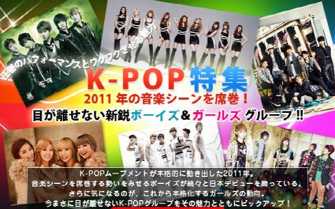 Kpop in Japan