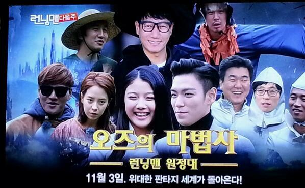 OZ Running Man