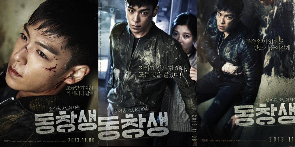 Samar 2013 Movie Poster: [Movie Review] Commitment: Starring T.O.P
