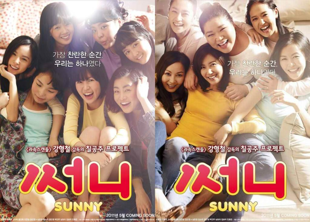 Sunny Movie Posters