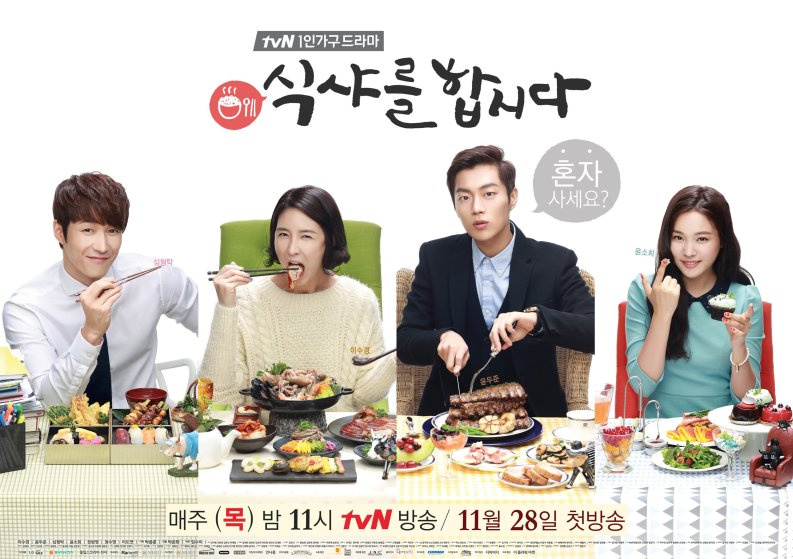 lets-eat-korean-poster